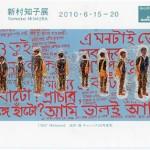 新村 知子 展の画像