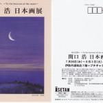 関口浩 日本画展 〜 月の天空へ 〜の画像