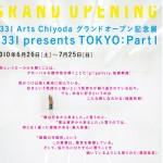 グランドオープン記念展 3331 Presents TOKYO : Part 1の画像