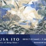 伊藤あずさ 展 ー藍色の風景ー【小品展2009チャレンジ賞授賞】の画像