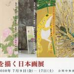 万葉の世界を描く日本画展の画像
