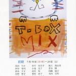 T-BOX MIX 展の画像