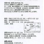 陶芸家 村主武 日本画家 田村三重子 2人展の画像