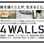 4WALLSの画像
