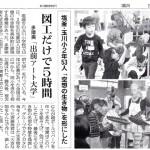 出前アート大学No.046新聞記事の画像