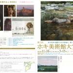 第2回ホキ美術館大賞展の画像