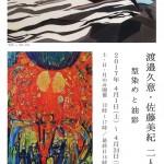 渡邉久意・佐藤美紀 二人展 型染めと油彩の画像