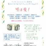 ラブリコシャンソン愛好会 春のハートフルチャリティコンサート Vol37 唄は愛!の画像