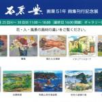 石倉豊 画業51年 画集刊行記念展の画像