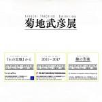 菊地武彦展 「線の形象」の画像