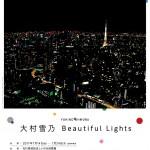大村雪乃 [Beautiful Lights]の画像