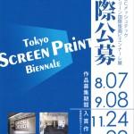 第6回NBCメッシュテック シルクスクリーン国際版画ビエンナーレ展の画像