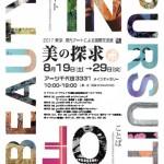 2017 東京 現代アートによる国際交流展 美の探求の画像