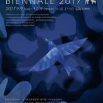 中之条ビエンナーレ2017の画像