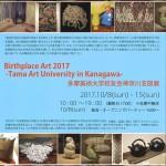 Birthplace Art 2017 -Tama Art University in Kanagawa- 多摩美術大学校友会神奈川支部展の画像
