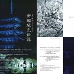 秘められた色彩-ワークショップ&ドローイング展Vol.Ⅲの画像