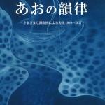 渡辺達正教授退職記念展 あおの韻律 - さまざまな銅版画による表現1969~2017 -の画像