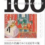ポーラ美術館開館15周年記念「100点の名画でめぐる100年の旅」の画像