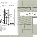 STANZA vol.3の画像