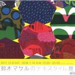 鈴木マサルのテキスタイル展の画像