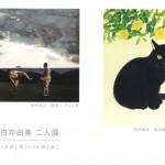 木村浩之 白井由美 二人展の画像