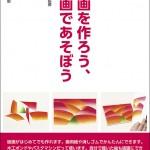 丸山浩司監修『版画を作ろう、版画であそぼう』 の画像