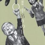 富田菜摘展「中吊りの日々」の画像