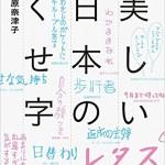 井原奈津子著『美しい日本のくせ字』の画像