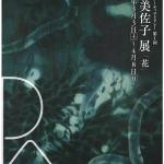 新恵美佐子 展「花」の画像