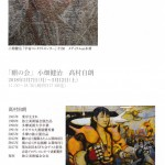 「麒の会」小畑健治・髙村自朗の画像