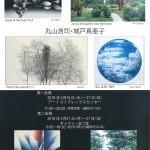 丸山浩司・城戸真亜子 二人展「たゆたう 4」の画像