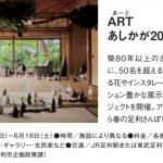 ARTあしかが2018(CON展)の画像