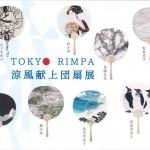 TOKYO RINPA 涼風献上団扇展の画像