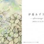 伊藤あずさ展 -afterimage-の画像