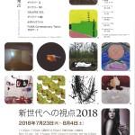 鯉沼絵里子[新世代への視点2018]の画像