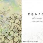 伊藤あずさ展「-after image-」の画像