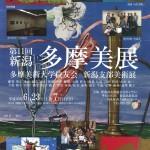 第11回新潟多摩美展の画像