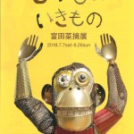 富田菜摘展「ものものいきもの」[前半]の画像