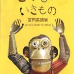 富田菜摘展「ものものいきもの」[後半]の画像