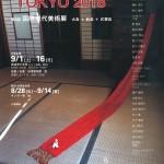 アートアイランズ TOKYO 2018の画像
