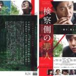 卒業生出演のお知らせ:映画「検察側の罪人」の画像