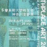 多摩美術大学校友会神奈川支部展「BIRTHPLACE ART 2018 -Tama Art University in Kanagawa-」の画像