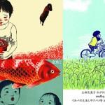 山本久美子 リトグラフによる絵本原画展 『マルと金魚とじてんしゃと』の画像