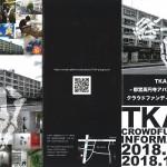 TKA4-都営高円寺アパート4号棟- 設立とクラウドファンディングプロジェクトのお知らせの画像