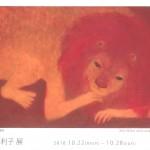 ササキ 永利子 展の画像