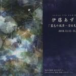 伊藤あずさ展「藍色の風景-空を見上げて-」の画像