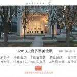2018 広島多摩美会展の画像