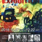 新井美紀 展 -触覚の油彩-の画像