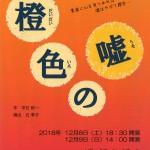 『橙色の嘘』 八王子シアタープロジェクトの画像