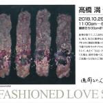 髙橋満 個展 -OLD FASHIONED LOVE SONG-の画像